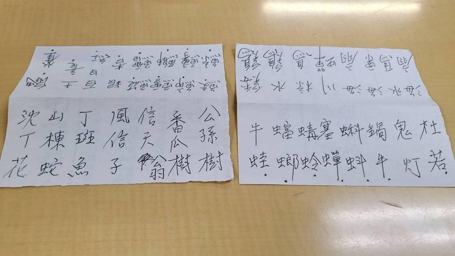 漢字テスト♫